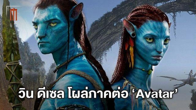 """วิน ดีเซล แง้มร่วมงานภาคต่อ """"Avatar"""" ของ เจมส์ คาเมรอน"""