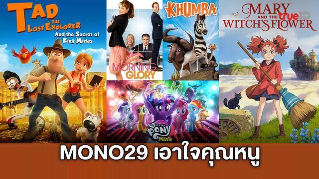 MONO29 เอาใจคุณหนู ยิงยาวความสุข หนังดีดูสนุก ห้าวันห้าเรื่อง