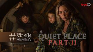 """รีวิวหนัง """"A Quiet Place 2"""" (ดินแดนไร้เสียง 2) กลับมาบรรเทาและสานต่อความเงียบ"""