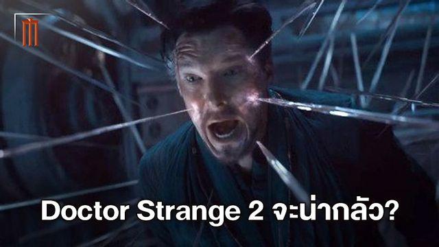 """Doctor Strange 2"" หนังจะน่ากลัวขึ้นกว่าเดิม เพราะได้ แซม ไรมี่ มากำกับ"