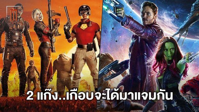 เจมส์ กันน์ ฟุงเคยเจรจาเอาแก๊ง Guardians มาปะทะกับ The Suicide Squad