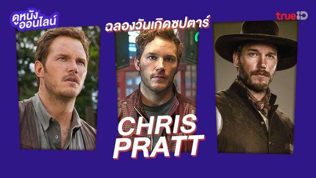 """สุขสันต์วันเกิด """"คริส แพรตต์"""" พ่อหนุ่มทะเล้นเสน่ห์แรงกับหนังฮิต 8 เรื่อง!"""