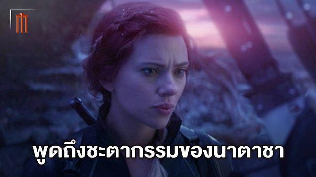 """สการ์เล็ตต์ พูดถึงปมถกเถียงเรื่องชะตากรรมของนาตาชาใน """"Avengers: Endgame"""""""