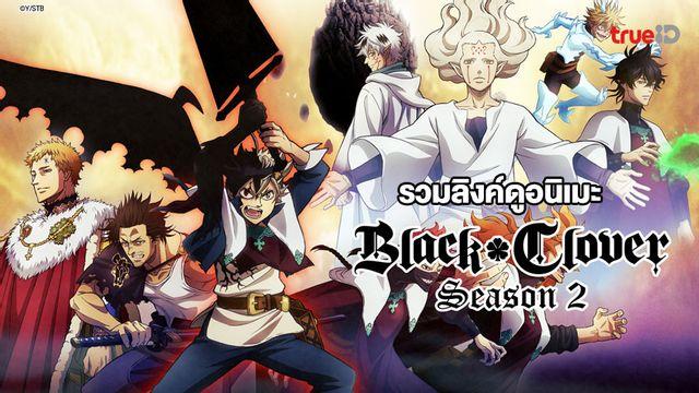 รวมลิงค์ดู Black Clover อนิเมะสายเวทมนต์เรื่องดัง ซีซัน 1 - 2