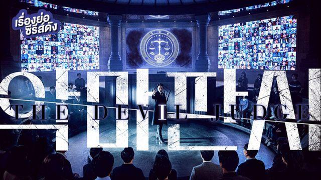 เรื่องย่อซีรีส์เกาหลี The Devil Judge ตอนล่าสุด