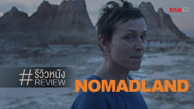 """พรีวิว-รีวิวหนัง """"Nomadland"""" หนังออสการ์ที่รู้ซึ้งกับคำว่า...แล้วเราจะได้พบกันใหม่"""
