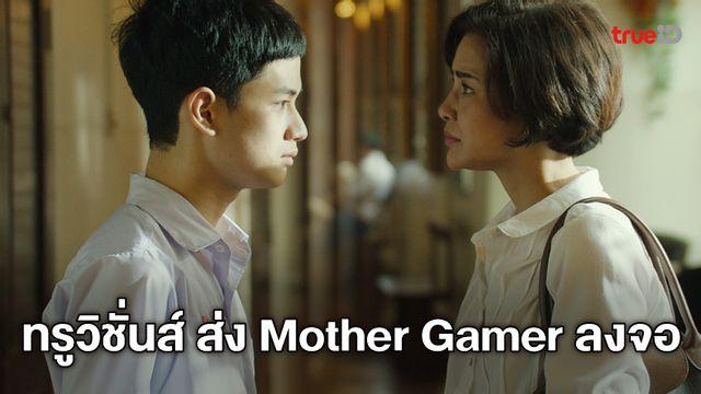 """วงการเกมสั่นสะเทือน """"ทรูวิชั่นส์"""" ส่ง """"Mother Gamer เกมเมอร์ เกมแม่"""" สร้างสมรภูมิเดือด"""