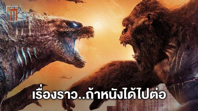 """พวกมันมาแน่! ผู้กำกับ """"Godzilla vs. Kong"""" เปิดแผนใหม่...หากหนังได้ไปต่อ"""