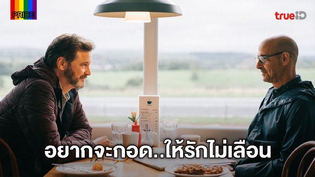 """เก็บเกี่ยวความสุขครั้งสุดท้าย """"Supernova"""" หนังเรื่องเยี่ยม 2 นักแสดงชายระดับคุณภาพ"""