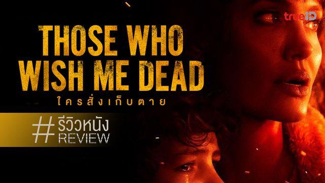 """รีวิวหนัง """"Those Who Wish Me Dead"""" (ใครสั่งเก็บตาย) ความระอุแผดเผา..ที่ยังไม่ถึงใจ"""