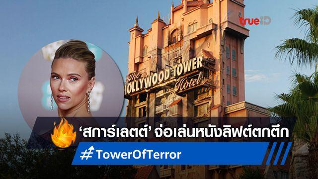 """สการ์เลตต์ โจแฮนส์สัน จ่อแสดงนำ """"Tower of Terror"""" ลิฟต์ตกตึกในตำนาน"""