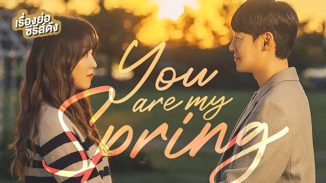 เรื่องย่อซีรีส์เกาหลี You Are My Spring เธอคือรักที่ผลิบาน ตอนล่าสุด