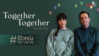 """พรีวิว-รีวิวหนัง """"Together Together"""" หนุ่มโสด-หลักสี่ อยากอุ้มท้องคงไม่เป็นไร"""