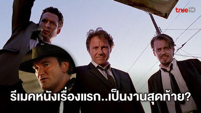 """เควนติน แทแรนติโน เล็งรีเมคหนังเรื่องแรก """"Reservoir Dogs"""" เป็นหนังเรื่องสุดท้าย"""