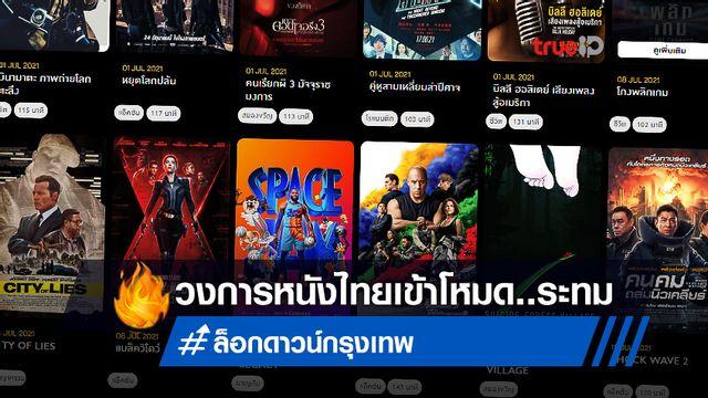 """วงการหนังสะอื้น! จ่อเลื่อนโปรแกรมหนังยกแผง คนไทยอาจไม่ได้ดู """"Black Widow"""""""