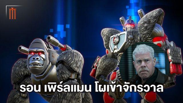 """รอน เพิร์ลแมน จะมาเป็น Optimus Primal ในภาคใหม่ """"Transformers 7"""""""