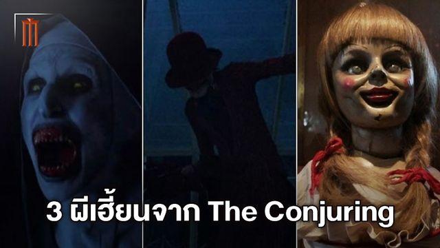 """ชำแหละ 3 ผีสุดหลอนใน """"The Conjuring"""" เหลืออีกตัวเดียวที่ยังไม่มีหนังเดี่ยว"""