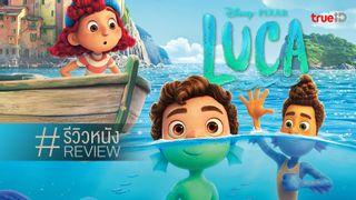 """รีวิวหนัง """"Luca"""" มิตรภาพครั้งใหม่ฉบับพิกซาร์ กินใจ..แม้จะยังไม่กลมกล่อม"""