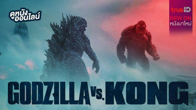 Godzilla vs. Kong 🦍🆚🦖 ศึกใหญ่ชนใหญ่ปะทุขึ้นแล้ว! [หนังใหม่น่าดูที่ทรูไอดี]