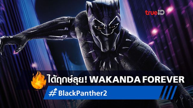 """""""Black Panther: Wakanda Forever"""" เริ่มลุย! เปิดกล้องถ่ายทำอย่างเป็นทางการ"""