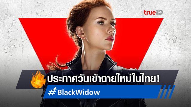 """คนไทยจะต้องได้ดู! """"Black Widow"""" ประกาศวันเข้าฉายใหม่ เหตุโรงหนังยังปิด"""