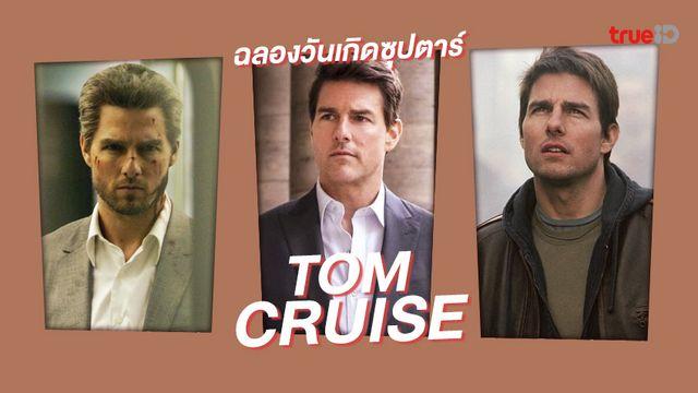 """สุขสันต์วันเกิด """"ทอม ครูซ"""" ตัวพ่อสายบู๊ตลอดกาล ฉลองทิ้งทวนอายุเลข 5"""