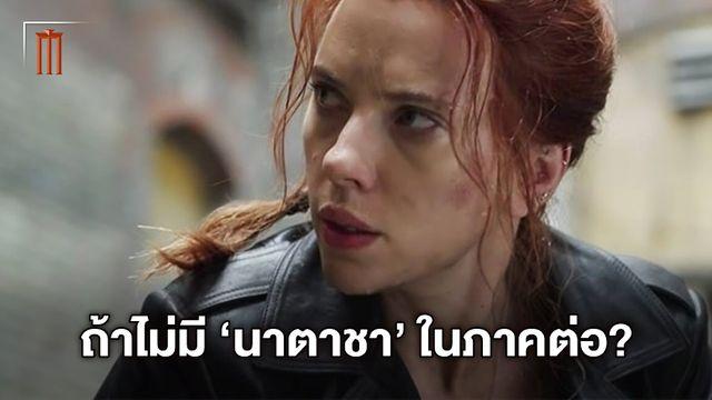 """ถ้าหาก """"Black Widow"""" ได้มีภาคต่อ แต่ นาตาชา โรมานอฟ อาจไม่ได้กลับมา"""
