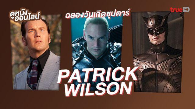 """สุขสันต์วันเกิด """"แพทริค วิลสัน"""" พระเอกรอยยิ้มพิฆาตกับ 8 หนังฮิตของเขา"""