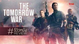 """รีวิวหนัง """"The Tomorrow War"""" มือสมัครเล่นวาร์บลงสมรภูมิรบ ความมันส์จึงบังเกิด!"""