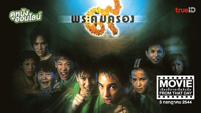 9 พระคุ้มครอง 🙏 ครบพอดี 20 ปี หนังเรื่องนี้ฉายเมื่อวันนั้น (Movie From That Day)