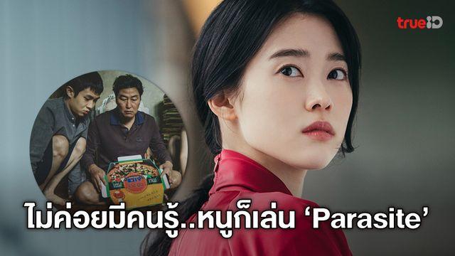 """""""จองอีซอ"""" ดาวรุ่งซีรีส์ Mine ยอมรับว่าไม่ค่อยมีใครรู้ว่าเธอก็เล่นหนัง """"Parasite"""""""