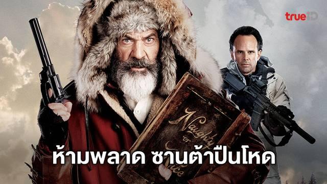 ทรูวิชั่นส์ ชวนคุณตลกร้ายไปกับ ซานต้าปืนโหด ใน Fatman