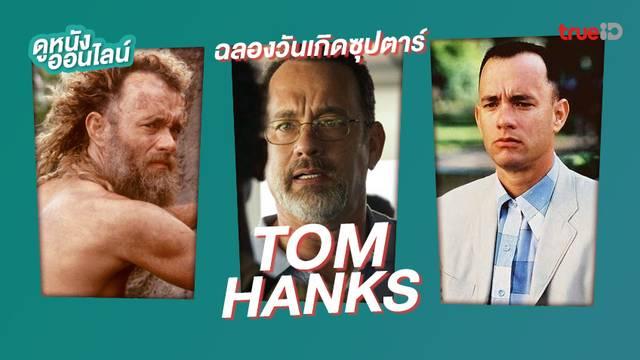 """สุขสันต์วันเกิด """"ทอม แฮงก์ส"""" สุดยอดนักแสดงคุณภาพแห่งวงการฮอลลิวูด!"""