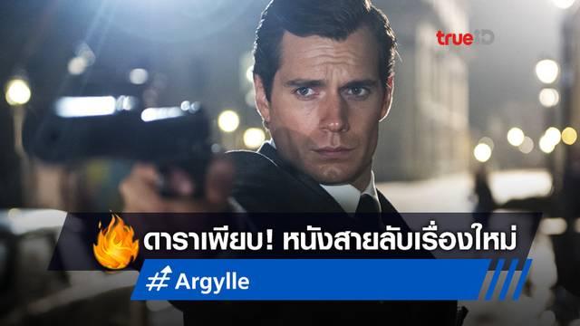 """เฮนรี่ คาวิลล์ นำทีมดาราชุดใหญ่ เล่นหนังสายลับ """"Argylle"""" ของผู้กำกับ Kingsman"""