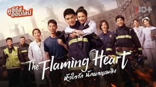"""ดูซีรีส์ดัง """"The Flaming Heart หัวใจรัก นักผจญเพลิง"""" 🔥💖 อัปเดตตอนใหม่"""