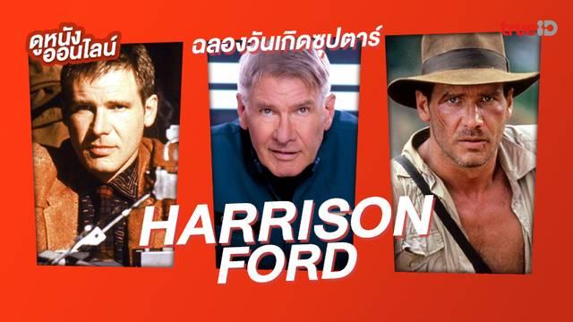 """สุขสันต์วันเกิด """"แฮร์ริสัน ฟอร์ด"""" ตำนานดาราขาผจญภัยเบอร์หนึ่งกับวัย 79 ในปีนี้"""