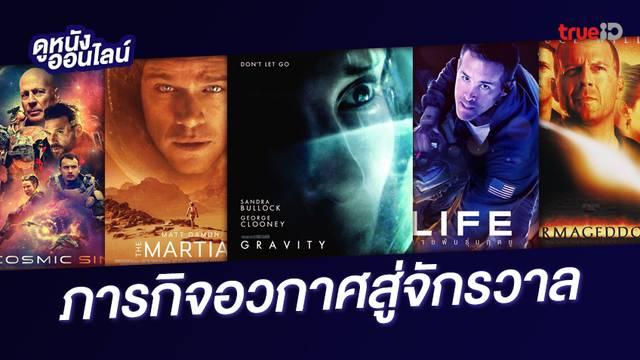 ดูหนังออนไลน์กับ 8 หนังดังในอวกาศสุดเคว้งคว้าง ณ ภารกิจนอกจักรวาล 🚀