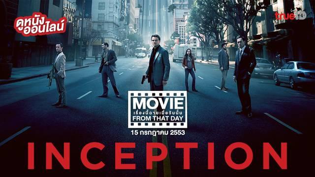 Inception จิตพิฆาตโลก 🕒💤 หนังเรื่องนี้ฉายเมื่อวันนั้น (Movie From That Day)
