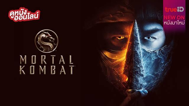 Mortal Kombat 💥👊💥 มหาศึกครั้งยิ่งใหญ่ได้ก่อกำเนิดขึ้น [หนังใหม่น่าดูที่ทรูไอดี]