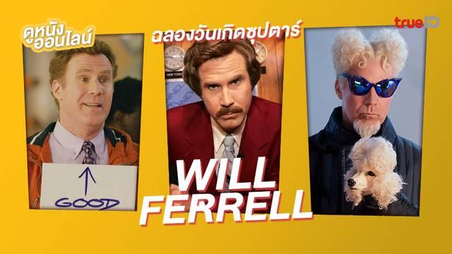 """สุขสันต์วันเกิด """"วิล เฟอร์เรล"""" ตัวพ่อหนังสายฮาแห่งฮอลลิวูด อายุขึ้นเลข 54"""