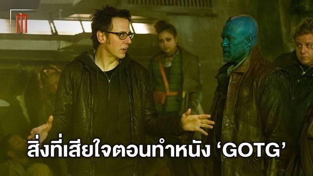 """เจมส์ กันน์ บอกถึงเรื่องเสียใจที่เกิดขึ้นระหว่างถ่ายทำ """"Guardians of the Galaxy"""""""