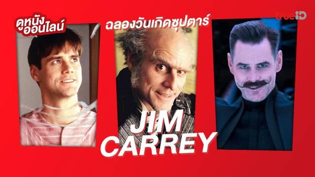 """สุขสันต์วันเกิด """"จิม แคร์รี"""" ซุปตาร์ดาวตลก...ตลอดกาลแห่งฮอลลิวูด!"""