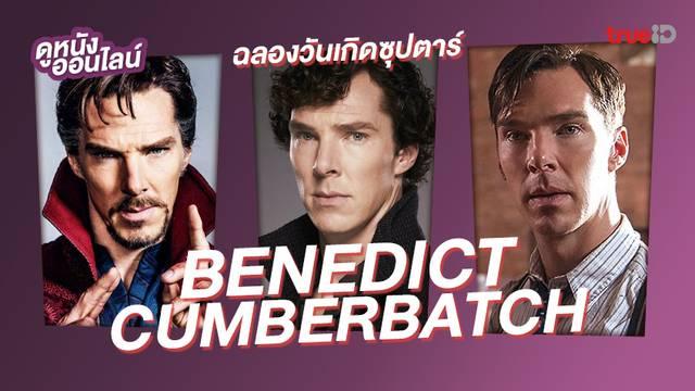 """สุขสันต์วันเกิด """"เบเนดิคต์ คัมเบอร์แบ็ตช์"""" คุณหมอแปลกสุดเท่จากเกาะอังกฤษ"""