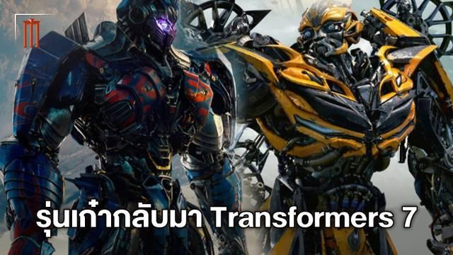 """รุ่นในตำนานกลับมา! ออพติมัส ไพร์ม กับ บัมเบิ้ลบี โผล่กองถ่ายหนัง """"Transformers 7"""""""