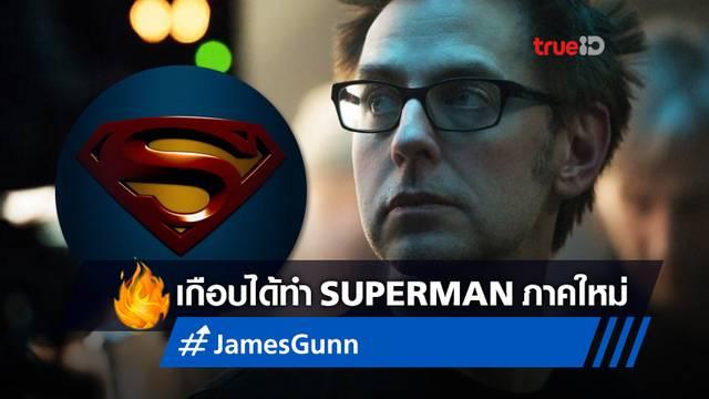 """ดีซีเคยตามจีบ """"เจมส์ กันน์"""" หวังให้มาปลุกปั้นหนัง Superman เรื่องใหม่"""