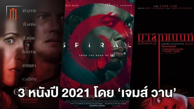 """เปิดโผ 3 หนังปี 2021 คุมงานสร้างโดยเจ้าพ่อหนังเฮี้ยน """"เจมส์ วาน"""" การันตีความสยอง!"""
