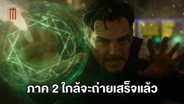 """มิติใกล้บ้าคลั่ง! อัปเดตล่าสุด """"Doctor Strange 2"""" ใกล้จะปิดกล้องแล้ว"""