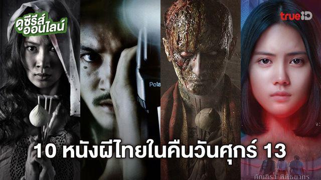 ดูหนังออนไลน์ 10 หนังผีไทยสุดหลอนในวันศุกร์ 13 ต้อนรับวันปล่อยผี
