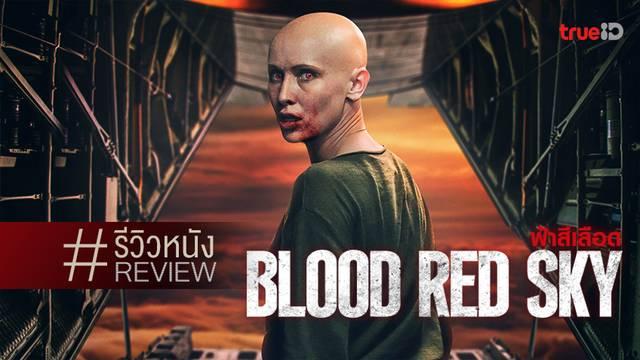 รีวิวหนัง Blood Red Sky ฟ้าสีเลือด ☁️🩸 แม่..ผีกระหาย..ก่อการร้าย บวกสูตรสำเร็จ