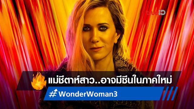 """แม่เสือสาว ชีตาห์ อาจกลับมาได้ซีนเพิ่มในภาคใหม่ """"Wonder Woman 3"""""""